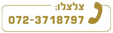 צלצלו עכשיו
