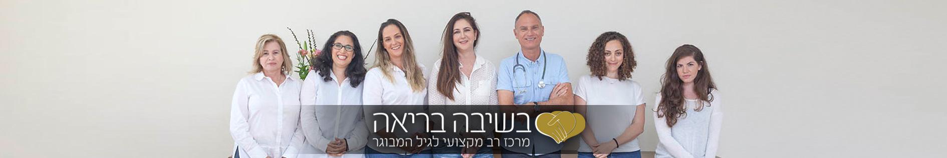 בשיבה בריאה - מרכז רב מקצועי לגיל המבוגר