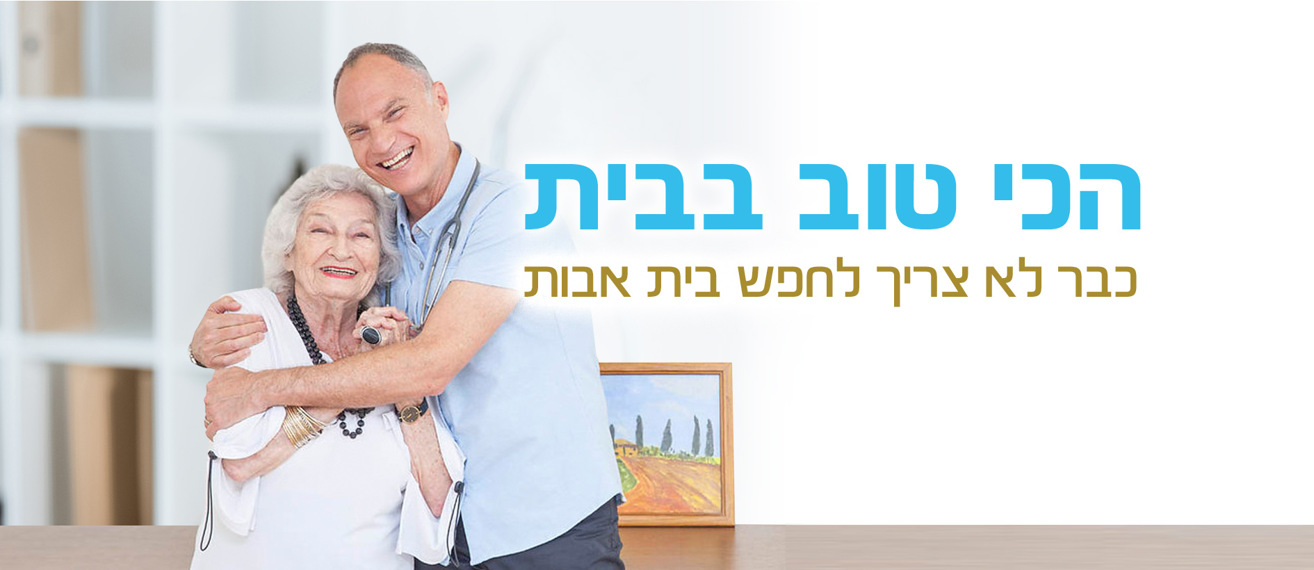 הכי טוב בבית - לא צריך לחפש בית אבות. בשיבה בריאה